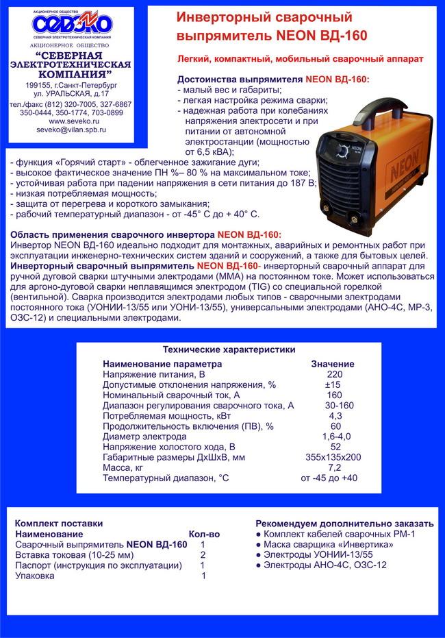 выпрямитель Neon ВД-160